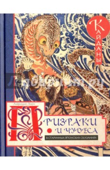 Призраки и чудеса в старинных японских сказанияхЭпос и фольклор<br>Япония - удивительная, завораживающая страна с богатейшей историей - бережно сохраняет наследие своих предков. Один из образцов такого наследия - кайданы - диковинные легенды и рассказы о призраках, необычных суевериях, жутких и сверхъестественных событиях. Почти все они заимствованы из старинных японских книг, таких как Ясо-кидан, Буккё-хаякка-дзэнсё, Кокон-тёмонсю, Тамма-сдарэ, Хяка-моногатари.<br>