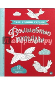 Чудо своими руками. Волшебные птицыКонструирование из бумаги<br>Отправь фантазию в полёт!<br>Загадочная сова и яркий какаду, роскошный павлин и изящная ласточка... Яркие крылья, пышные хвосты, восхитительные расцветки - извлеките детали из книги, раскрасьте их как захочется и соберите десять великолепных подвесок в виде чудесных птиц.<br>На каждой детали уже есть затейливый орнамент – серебряное тиснение, и сами станицы светятся серебром.<br>Для детей 7-9 лет.<br>