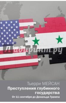 Преступления глубинного государства. От 11 сентября до Дональда ТрампаПолитика<br>Книга известного французского журналиста и политолога Тьерри Мейсана посвящена исследованию феномена арабской весны.<br>Так называют цепочку цветных революций, всколыхнувших арабский мир и приведших к смене ряда правительств. Будучи сторонником теории существования в США глубинного государства, то есть скоординированной группы государственных служащих, влияющих на государственную политику без оглядки на демократически избранное руководство, Мейсан прослеживает его роль в ближневосточной политике и интересы, которые оно стремится достигнуть.<br>Теперь теракт 11 сентября предстает в ином свете, являясь точкой отсчета последующих событий. Вместе с тем показана определяющая роль в арабской весне некоторых европейских государств, таких как Англия и Франция. Участие этих государств в организации сценария на Ближнем Востоке рассмотрено на разных уровнях - от финансовой поддержки террористических организаций до создания подконтрольного медиапространства.<br>