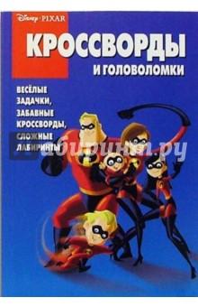 Сборник кроссвордов и головоломок №13 (Суперсемейка)