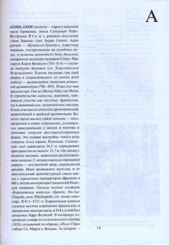 словарь изобразительного искусства: