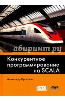 Конкурентное программирование на ScalaПрограммирование<br>Освойте искусство создания современных сложных, масштабируемых и конкурентных приложений на языке Scala.<br>Scala - современный, мультипарадигменный язык программирования, позволяющий описывать типичные шаблоны программирования компактнее, выразительнее и безопаснее. Scala прекрасно сочетает в себе черты объектно-ориентированных и функциональных языков.<br>Книга начинается с введения в основы конкурентного программирования в JVM и описания модели памяти в Java, а после демонстрирует основные строительные блоки для реализации конкурентных вычислений, такие как атомарные переменные, пулы потоков и конкурентные структуры данных. Затем рассматриваются разные высокоуровневые абстракции конкуренции, каждая из которых ориентирована на решение определенного класса задач, при этом затрагиваются самые последние достижения в поддержке асинхронного программирования. Также охватываются некоторые полезные шаблоны и способы использования описываемых приемов. В заключение дается краткий обзор применения разных библиотек поддержки конкуренции и демонстрируются возможность их совместного использования.<br>Издание предназначено разработчикам с опытом программирования на Scala, но без опыта конкурентного и асинхронного программирования.<br>