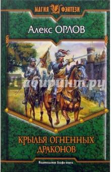 Орлов Алекс Крылья огненных драконов