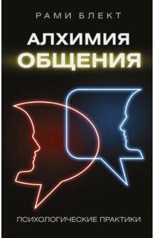 Алхимия общенияЭзотерические знания<br>Вся жизнь человека - это коммуникация. Мы строим отношения в семье, в школе, на работе и в обществе в целом. С детства мы учимся говорить, правильно выражать свои мысли и желания, мы учимся убеждать клиентов, учимся продавать и уговаривать, настаивать на своем. И никогда не задумываемся о том, что не менее важно в коммуникации умение слушать и слышать человека. <br>Мы даже себе не можем представить насколько зависит наша судьба, здоровье и успех в карьере и личной жизни от того, как мы общаемся.<br>Эта книга предназначена поднять читателя на много уровней выше, а может и даже привести к совершенству, ибо все духовные учителя говорили об огромной важности речи и умении слышать.<br>Эта книга в доступной форме, с юмором и примерами из жизни автора и других людей учит именно таким непростым приемам.<br>