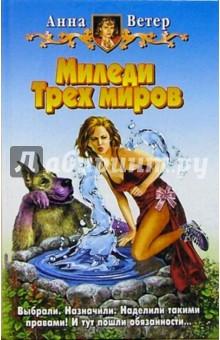 Ветер Анна Миледи Трех миров: Фантастический роман
