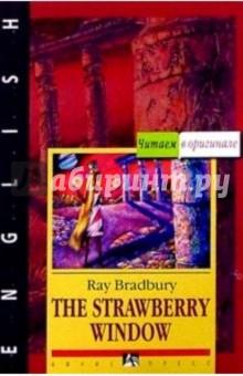 Брэдбери Рэй Клубничное окно и другие рассказы = The Strawberry Window and other stories (на английском языке)