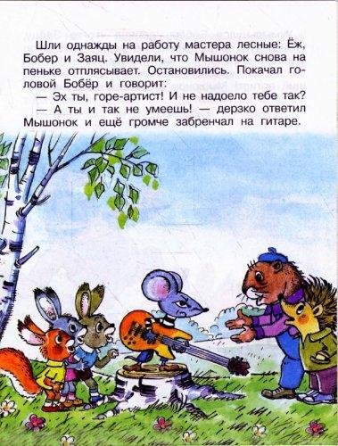 Иллюстрация 1 из 30 для Песенка мышонка - Екатерина Карганова | Лабиринт - книги. Источник: Лабиринт