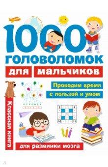 1000 головоломок для мальчиковКроссворды и головоломки<br>1000 головоломок для мальчиков - отличный тренажёр для развития мышления, внимания, памяти и мелкой моторики.<br>В нашей книге вы найдёте:<br>логические задачки;<br>лабиринты;<br>игры Найди отличия;<br>задачи на смекалку;<br>занимательные игры со словами и цифрами.<br>Мальчишки смогут с удовольствием и надолго погрузиться в удивительный мир логических задач и головоломок.<br>