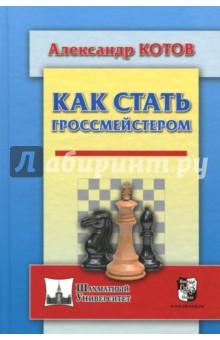 Как стать гроссмейстеромШахматы. Шашки<br>Книга выдающегося советского гроссмейстера А. Котова посвящена общей теории миттельшпиля. В этом труде освещаются такие вопросы, как позиционная игра, комбинационное чутье, расчет вариантов, переход в эндшпиль, турнирный режим. Каждая глава сопровождается примерами из практики выдающихся шахматистов мира.<br>