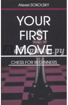 Your first move. Chess for beginners (на английском языке)Культура, искусство, наука на английском языке<br>Your first move is a chess book for beginners by the well-known chess master and honoured USSR trainer A. Sokolsky. Alexei Sokolsky was a researcher and theoretician, one of the few players on the earth to have an opening names after him. For many ryears he was the trainer and second of the illustrious grandmaster Isaak Boleslavsky, and also a teacher, working with young players. This book is the author s last work, a distinctive summary of his research and teaching experience. The book is aimed at the mass reader.<br>