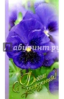 11273/С Днем рождения/открытка вырубка двойная