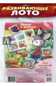 Развивающее объемное лото Овощи и фруктыЛото<br>Развивающее объемное лото для малышей.<br>Игра-конструктор для детского творчества.<br>Изготовлено из бумаги и картона, в том числе с элементами из полимерных материалов.<br>Для детей старше 3-х лет.<br>Сделано в России.<br>