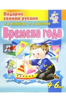 Базулина Людмила, Новикова Ирина Времена года