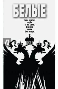 БелыеИстория СССР<br>Гражданская война является одной из самых значимых и трагических страниц истории России. Прошел уже век, но ее события по-прежнему вызывают горячий интерес и подвергаются разнообразным интерпретациям, а биографии ее деятелей содержат немало белых пятен. Новая книга Вячеслава Бондаренко рассказывает о судьбах восьми выдающихся военачальников Белого движения - М. В. Алексеева, Л. Г. Корнилова, С. Л. Маркова, М. Г. Дроздовского, В. З. Май-Маевского, Н. Э. Бредова, П. Н. Врангеля и А. П. Кутепова. С их именами были связаны все периоды истории Белого дела - от создания Добровольческой армии в декабре 1917 года до Крымской эвакуации ноября 1920 года и последующей эмигрантской эпопеи.<br>