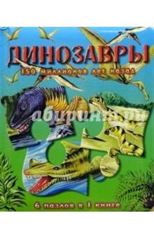 Динозавры 150 миллионов лет назад. Книжки-мозаики