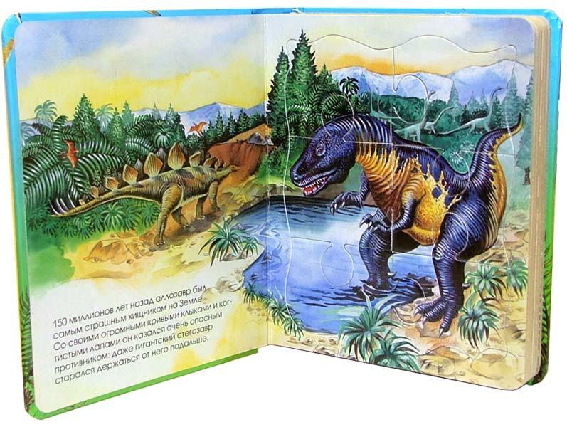 Иллюстрация 1 из 10 для Динозавры 150 миллионов лет назад. Книжки-мозаики   Лабиринт - книги. Источник: Лабиринт