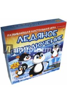 Настольная игра ЛЕДЯНОЕ ПРИКЛЮЧЕНИЕ (ИН-6411)Приключения<br>Развивающая настольная игра.<br>В состав входят: игровое поле, игральные кубики, 4 ледяных моста, 16 разноцветных пингвинов, инструкция.<br>Для 2-4 игроков.<br>Материал: пластик.<br>Для детей от 3 лет.<br>Сделано в Китае.<br>