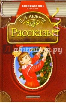 Андреев Леонид Николаевич Рассказы