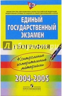 ЕГЭ: География: 2004-2005: контрольные измерительные материалы