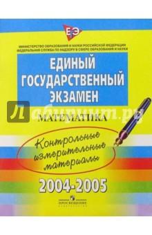 ЕГЭ: Математика: 2004-2005: контрольные измерительные материалы