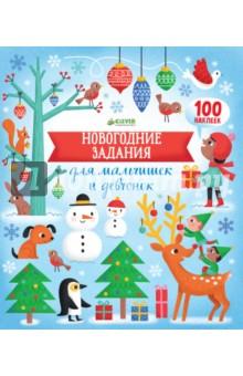Новогодние задания для мальчишек и девчонокДругое<br>Возраст 5+<br>Фишки:<br>- Прекрасный подарок на Новый год<br>- Лучшие развивающие задания на логику, воображение и внимание <br>- Внутри 100 наклеек!<br> <br>Эта книжка для тех, кто любит проводить время не только интересно, но и с пользой! Рисуйте, раскрашивайте, решайте задачки, проходите лабиринты, ищите отличия, выполняйте задания с помощью наклеек. Скучно не будет!<br><br>Эта книга надолго займёт вашего ребёнка, а заодно поможет развить внимание, сообразительность и чувство юмора. Раскраски, лабиринты, поиск предметов, сравнения и логические задачки - всё, что любят дети!<br><br>Лайфхак для родителей <br>Эта книга надолго займет вашего ребенка, а заодно и поможет ему многому научиться, поиграть и посмеяться. Очень праздничная книжка, которая поможет вам почувствовать дух Нового года.<br><br>Что развиваем? <br>- Мелкую моторику <br>- Логическое мышление, внимание, память <br>- Умение помогать другим<br>- Фантазию<br>
