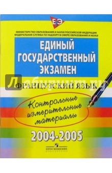 ЕГЭ: Французский язык: 2004-2005: контрольные измерительные материалы
