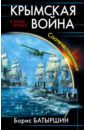 Батыршин Борис Борисович