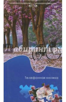 Телефонная книжка 80 листов, А5 Весенний парк (С0272-40)Телефонные книги большие (формат А5 и более)<br>Телефонная книжка<br>Количество листов: 80<br>Формат: А5<br>Линовка: линия<br>Твердая обложка.<br>Сделано в России<br>