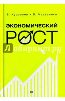 Экономический ростЭкономика<br>В книге приводится наиболее полный в российской литературе современный анализ проблем экономического роста. Дается введение в исследовательскую методологию и обзор основных научных результатов в этой области, включая новейшие. Излагаются современные экономико-математические модели, учитывающие роль экономических институтов в развитии и решения относительно экономической политики. Хотя в книге активно используются экономико-математические модели, она доступна читателям с различным уровнем подготовки.<br>Целевая аудитория: научные работники, аспиранты, студенты магистратуры и старших курсов вузов, исследователи.<br>