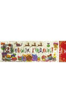 Украшение новогоднее оконное Новогоднее настроение (41683/72)Новогодние сувениры<br>Украшение новогоднее оконное из ПВХ пленки.<br>Декорировано глиттером, крепится к гладкой поверхности стекла посредством статического эффекта.<br>Размер: 54х21 см.<br>Сделано в Тайване.<br>