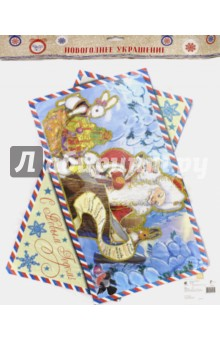 Украшение новогоднее Новогодня почта (75166)Аксессуары для праздников<br>Новогоднее оконное украшение Новогодня почта из картона плотностью 300 гр/м2, двустороннее, двухслойное,декорировано одноцветным глиттером / 45x35см <br>Сделано в Китае<br>