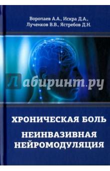 Хроническая боль. Неинвазивная нейромодуляцияНеврология<br>В монографии авторами представлены разработки в направлении терапии боли, рассмотрены концептуальные основы неинвазивной нейромодуляции и приведены клинико-патогенетические исследования в лечении хронической боли терапевтическим нетепловым воздействием электромагнитных физических факторов на различные отделы соматической и вегетативной нервной системы. Книга рекомендуется для прочтения врачам-специалистам: травматологам, ортопедам, неврологам, нейрохирургам, физиотерапевтам и всем интересующимся проблемой терапии хронической боли у пациентов и новейшими разработками и исследованиями в этой области.<br>