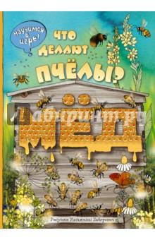 Что делают пчёлы?Развитие общих способностей<br>Большие иллюстрации и минимум текста. Это интерактивная книга для развития ребенка, пробуждения его интереса к окружающему миру. Такие картинки можно разглядывать очень долго, придумывать свои истории вместе с ребенком. Для каждой книги серии есть партнёр - интерактивная книжка с заданиями, лабиринтами, раскрасками, загадками из серии Научимся: рисуем и узнаём.<br>Для детей до 3 лет.<br>