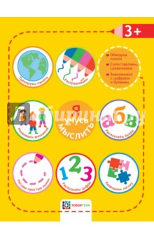Я учусь мыслить. 3+Развитие общих способностей<br>Простые упражнения, собранные в книгах серии Академия малыша, помогут ребёнку эффективно развить умения и навыки, необходимые для подготовки к школе. Мелкую моторику и навык работы с карандашами совершенствуем в заданиях рубрики Раскрашиваем; знакомимся с начертанием и смыслом цифр и букв в рубриках Распознаём цифры и Распознаём буквы. Кроме того, упражнения, тщательно подобранные педагогами для каждого возраста, развивают важнейшие стороны мышления малыша: память - в рубрике Тренируем память, логическое мышление - в рубрике Развиваем логику, усидчивость и наблюдательность - в рубрике Развиваем внимание.<br>