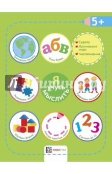 Я учусь мыслить. 5+Развитие общих способностей<br>Простые, эффективные и интересные задания, предложенные в книгах, помогут ребёнку в игровой форме освоить и развить те умения и навыки, которые понадобятся ему для поступления в школу. Элементы чистописания, упражнения на обведение линий и рисунок по образцу, раскрашивание собраны в рубриках Рисуем простые линии, Изучаем формы, Учим буквы. Порядковый счёт, арифметические упражнения представлены в рубрике Считаем до 10. Развитию таких сторон мышления, как память, внимание, способность к концентрации и анализу, способствуют игровые задания рубрик Тренируем память, Развиваем логику, Развиваем внимание. Все задания подготовлены профессиональными педагогами с учётом возраста ребёнка, указанного на обложке.<br>