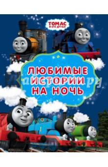 Томас и его друзья. Любимые истории на ночьДетские книги по мотивам мультфильмов<br>Не знаете, что почитать ребёнку, чтобы ему всю ночь снились яркие сны? Тогда эта книга для вас, ведь в ней собраны весёлые и добрые истории о паровозике Томасе и его друзьях. Томас - любимые герой не одного поколения детей по всему миру, благодаря мультсериалу, стал популярен и в России. Смешные, иногда наивные истории обязательно понравятся вашему малышу. Открывайте книгу и вместе отправляйтесь навстречу незабываемым приключениям!<br>