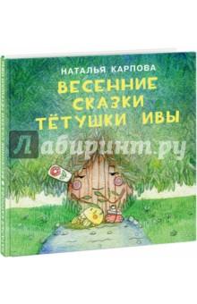 Весенние сказки тётушки ИвыСказки отечественных писателей<br>Маленькая рыбка ждёт с нетерпением весну, потому что как только растает лёд, она снова услышит сказки тётушки Ивы о том, как просыпается первый листок, как снеговик превращается в облако, а льдинка со снежком играют в салочки. В этой книжке ещё много весёлых весенних сказок, которые дети с удовольствием смогут прочитать самостоятельно.<br><br>Об авторе:<br>Наталья Карпова - детский поэт и писатель. Работала воспитателем в детском саду, была сотрудником научно-просветительского отдела городского музея Дмитровский кремль. Стихи Натальи Карповой публиковались в журнале Мурзилка. В 2012 году стала лауреатом премии Золотое Перо Руси.<br><br>Об иллюстраторе:<br>Татьяна Булгакова - художник-иллюстратор детских книг.<br>