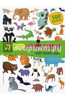 Мир животныхДругое<br>Юные следопыты Марк и Аня отправляются на поиски странного животного, фотографию которого они обнаружили в дедушкиных дневниках. Соверши кругосветное путешествие и узнай, как много разных животных обитает на нашей планете! <br>Приклей 500 наклеек и стань настоящим знатоком животного мира! <br>Для старшего дошкольного возраста<br>