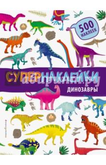 ДинозаврыДругое<br>Ты готов отправиться в фантастическое путешествие во времени? Открой книгу и приклей 500 наклеек, чтобы заполнить доисторические леса и океаны самыми разнообразными динозаврами: гигантскими и крошечными, странными и опасными. Определи, кто из них тебе нравится больше всех! Желаем тебе увлекательного путешествия в доисторический мир!<br>