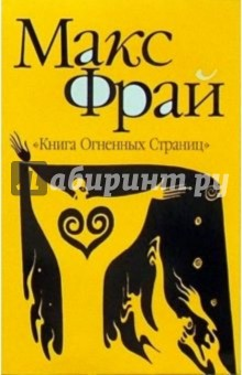 Фрай Макс Книга Огненных Страниц: повесть