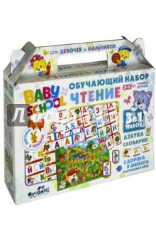 Обучающий набор Чтение (3 в 1) (03494)Обучающие игры<br>Набор 3 в 1 - это целая маленькая школа на дому, благодаря которой ваш ребенок, играя и не скучая, освоит алфавит и пополнит словарный запас.<br>Комплектность: Азбука (64 карточки), Словарик (96 карточек), Дорога в школу (игровое поле, 4 фишки, 4 подставки, кубик), пластиковая фигурка.<br>Изготовлено из бумаги, картона, полимерных материалов.<br>Рекомендовано для детей старше 3 лет.<br>Изготовлено в России.<br>