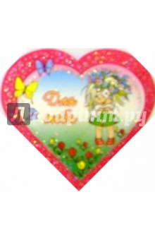 8Т-006/Для тебя/открытка-сердечко двойная