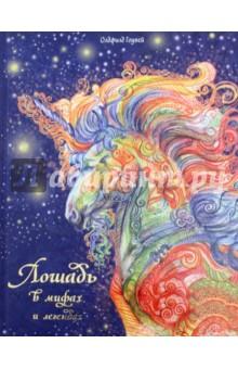 Лошадь в мифах и легендахКультурология. Искусствоведение<br>Лошадь с древнейших времен сопровождает человека. В культуре лошади ассоциируются с плодородием, магией, ясновидением, различными приметами, колдунами и языческими божествами. Эта книга о мифических лошадях - призраках и демонах, лошадях Солнца, Луны, моря, ночи, а также о кентаврах, гиппогрифах, единорогах и других удивительных существах, созданных человеческим воображением. Ценность издания - в иллюстрациях, созданных специально для книги художником Алиной Мелентьевой, выпускницей МГУП.<br>