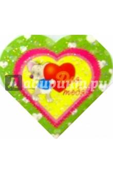 8Т-012/Для тебя/открытка-сердечко двойная