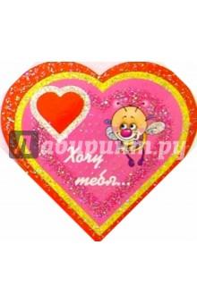8Т-018/Хочу тебя.../открытка-сердечко двойная