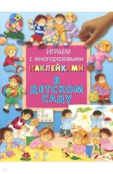Карганова Екатерина Георгиевна Играем с многоразовыми наклейками. В детском саду