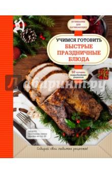 Учимся готовить быстрые праздничные блюдаОбщие сборники рецептов<br>Когда в дом приходит праздник, мы, конечно же, хотим накрыть чудесный стол. Но чтобы накормить всех гостей, совсем не обязательно тратить целый день, стоя у плиты! В новой книге серии Для начинающих собраны блюда, которые украсят любой праздничный стол и не отнимут много времени. Выбирайте рецепты, которые вам по силам, готовьте по подробнейшим инструкциям и получайте комплименты!<br>