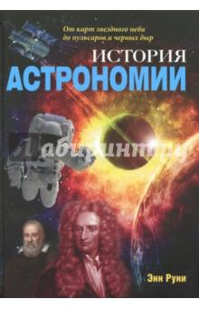 История астрономии. От карт звездного небаФизические науки. Астрономия<br>Тысячи лет звезды, планеты, Луна и Солнце занимали центральное место в религиозных верованиях и суевериях. Астрономия возникла в контексте этих представлений: люди начали искать объяснения существования небесных тел. С тех пор удивление перед космосом только растет, озадачивая и увлекая нас. История астрономии рассматривает одну из древнейших наук. Доступное и завораживающее изложение открытий со времен палеолитических звездочетов до современных космических миссий демонстрирует, каким образом мы так много узнали о Вселенной. В то же время полученные знания открыли новые горизонты исследований. Наше понимание безграничного космоса только начинается.<br>