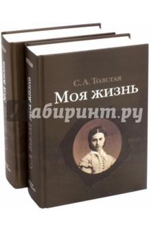 Моя жизнь. В 2-х томахМемуары<br>Мемуары жены Льва Толстого, написанные в 1904-1916 гг. и охватывающие период с 1844 по 1901 г., представляют собой бесценный фактический материал к биографии и творческой деятельности Л. Н. Толстого. Они помогают установить даты написания Толстым произведений, позволяют понять его внутренний мир, мотивы поведения и творчества, расширяют представление об окружении писателя, дают возможность глубже проникнуть в семейную трагедию Толстого последних лет его жизни. Написанные живо, ярко, захватывающе и максимально честно и открыто, воспоминания жены писателя являются сами по себе литературным памятником, который наконец-то впервые в полном объеме будет представлен читателю. Издание снабжено уникальными фотографиями из фондов Государственного музея Л. Н. Толстого.<br>2-е издание.<br>