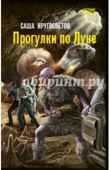 Прогулки по ЛунеБоевая отечественная фантастика<br>Российского ученого и бизнесмена Юрия Ветрова не оставляет давняя мечта побывать на Луне. Для этого он заключает контракт с частным космическим агентством и отправляется в Америку. Там он попадает в тюрьму, а, вырвавшись из неё, улетает со своим старым знакомым опером Володей Шельгой. По прилету выясняется, что Луна - это не бесплодная пустыня. Со времен полетов Аполлонов на ней существует колония землян. Космонавты оказываются в центре борьбы различных лунных этносов, а также спецслужб России и Америки.<br>